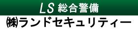 京都の警備保障なら㈱ランドセキュリティー【綜合警備LS】